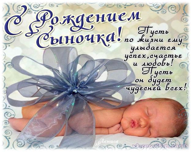 Поздравление подруге с рождением сына 5 лет 24