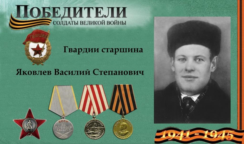 Яковлев.В.С 1..jpg